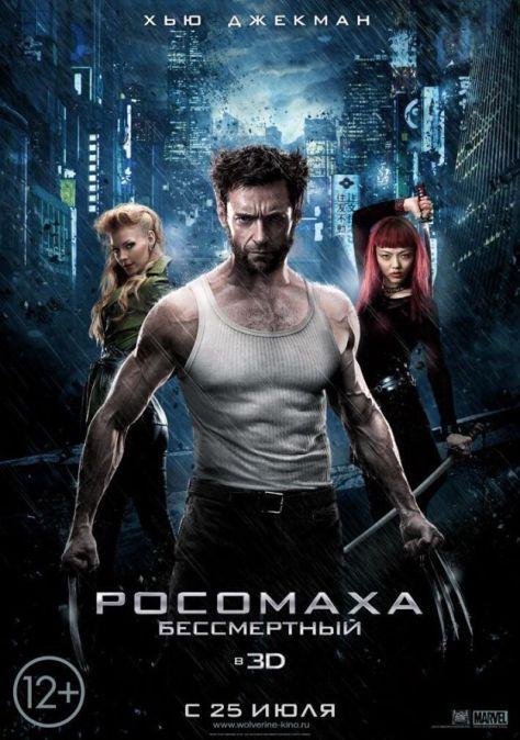 The Wolverine, Wolverine, Hugh Jackman, Logan, Viper, Yukio, X-Men
