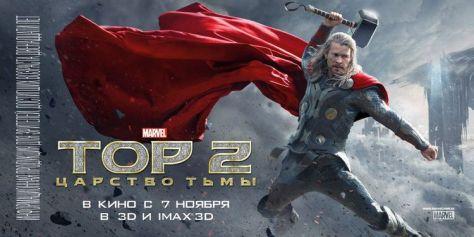 Thor 2, Thor The Dark World, Thor Poster, Thor, Chris Hemsworth